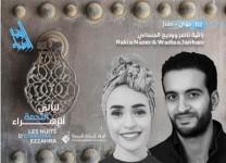 وديع الجنحاني و راقية ناصر
