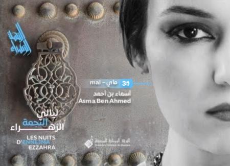 Asma ben Ahmed