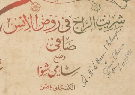 Documents Sāmī Šawwā